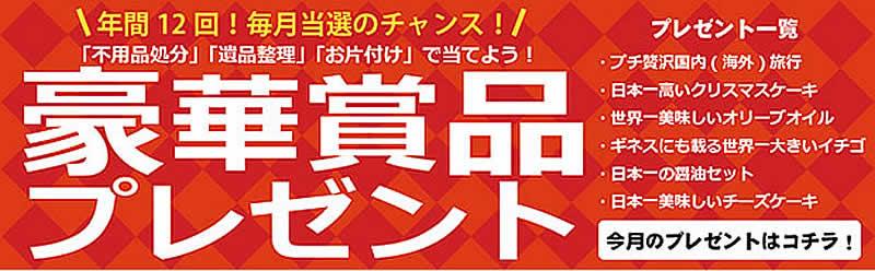 岩手(名古屋)片付け110番「豪華賞品プレゼント」