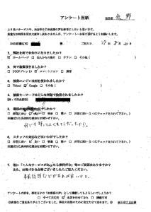一関市にてオフィスの不用品の回収処分のご依頼 お客様の声