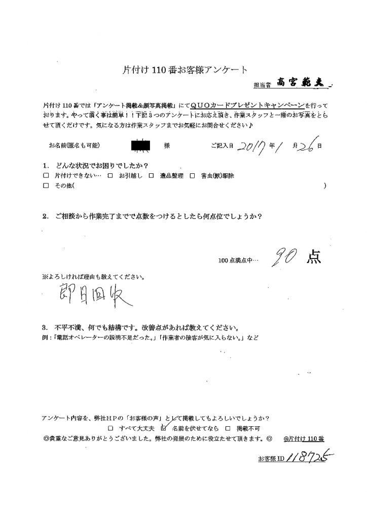 西和賀町にて不用品の回収 お客様の声