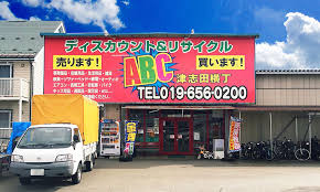 ABCショップ津志田横丁店