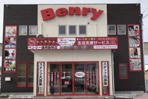 ベンリー盛岡飯岡店