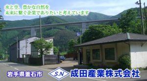 成田産業株式会社