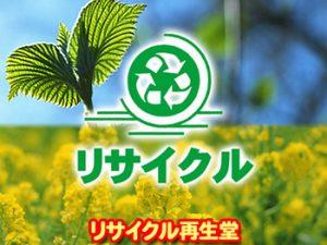 リサイクル再生堂