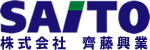 株式会社齊藤興業